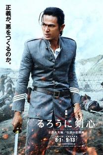 Samurai X: Inferno de Kyoto - Poster / Capa / Cartaz - Oficial 8