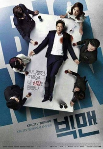 Big Man - Poster / Capa / Cartaz - Oficial 3