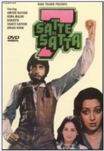 Satte Pe Satta - Poster / Capa / Cartaz - Oficial 1