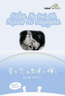 Natsu no Koi wa Nijiiro ni Kagayaku - Poster / Capa / Cartaz - Oficial 4
