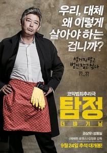 The Accidental Detective - Poster / Capa / Cartaz - Oficial 8