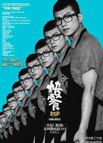 Pop Food - Poster / Capa / Cartaz - Oficial 1
