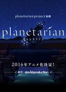 Planetarian: Chiisana Hoshi no Yume (Planetarian: Chiisana Hoshi no Yume)