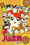 Hamtaro: Pequenos Hamsters, Grandes Aventuras (1ª Temporada) (とっとこハム太郎 シーズン1)