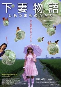 A História de Shimotsuma - Poster / Capa / Cartaz - Oficial 1