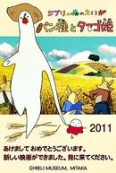 Pandane to Tamago-hime