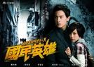 Channel-X (國民英雄 / Guo Min Ying Xiong)