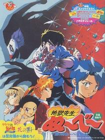 Jigoku Sensei Nube: Gozen 0 toki Nube Shisu - Poster / Capa / Cartaz - Oficial 1