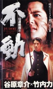 Fudoh - Poster / Capa / Cartaz - Oficial 3