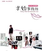 Say Yes Enterprise  (求婚事務所 (求婚事务所) / Chiu Hun Shih Wu So (Qiu Hun Shi Wu Suo) )