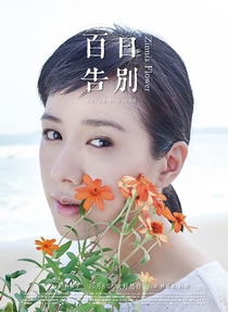 Zinnia Flower - Poster / Capa / Cartaz - Oficial 7