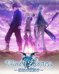 Tales of Zestiria: Doushi no Yoake (Especial) - Poster / Capa / Cartaz - Oficial 1