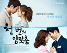 A Thousand Kisses (천번의 입맞춤 / Chunbuneui Ibmatchoom )
