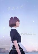 Boneca Inflável (空気人形)