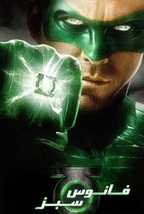 Lanterna Verde - Poster / Capa / Cartaz - Oficial 8