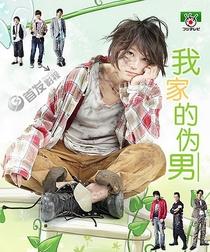 Atashinchi no Danshi - Poster / Capa / Cartaz - Oficial 2