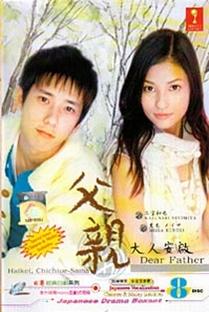 Haikei, Chichiue-sama - Poster / Capa / Cartaz - Oficial 6