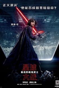 Star Wars, Episódio VIII: Os Últimos Jedi - Poster / Capa / Cartaz - Oficial 27