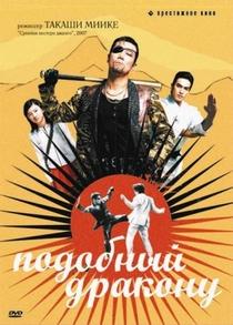 Like a Dragon - Poster / Capa / Cartaz - Oficial 6