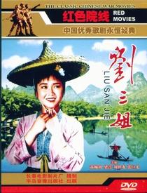 Third Sister Liu - Poster / Capa / Cartaz - Oficial 6