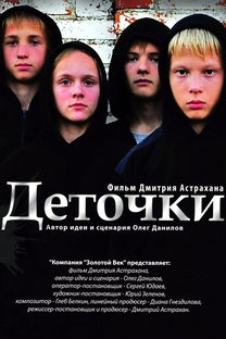 Detochki  - Poster / Capa / Cartaz - Oficial 1