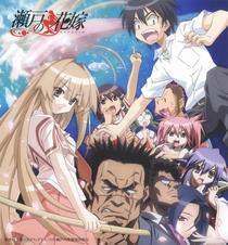 Seto no Hanayome - Poster / Capa / Cartaz - Oficial 1