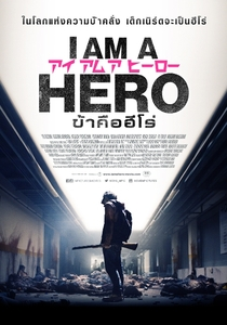 I Am a Hero - Poster / Capa / Cartaz - Oficial 2