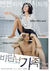 A Good Lawyer's Wife - Poster / Capa / Cartaz - Oficial 2