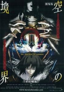 Kara no Kyoukai : Investigação sobre um assassinato (parte 2) - Poster / Capa / Cartaz - Oficial 2