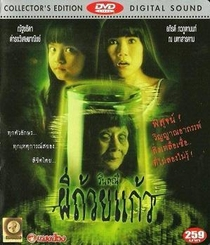 Ghost in a Glass - Poster / Capa / Cartaz - Oficial 1