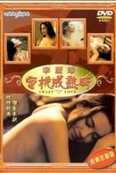 Crazy Love (Mi tao cheng shu shi )