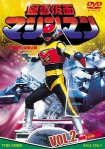 Machine Man - Poster / Capa / Cartaz - Oficial 6