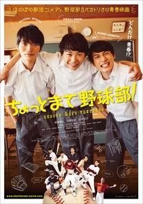 Chotto Mate Yakyûbu! - Poster / Capa / Cartaz - Oficial 1