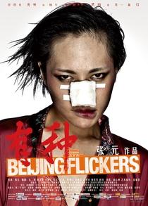 Jovens de Pequim - Poster / Capa / Cartaz - Oficial 3