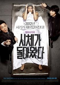 Over My Dead Body - Poster / Capa / Cartaz - Oficial 2