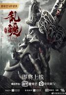 Fatal Journey (乱魄)