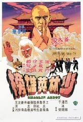 Shaolin Abbot - Poster / Capa / Cartaz - Oficial 1