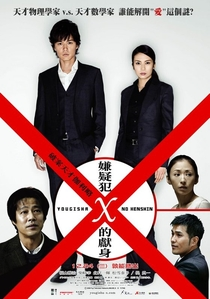Suspect X - Poster / Capa / Cartaz - Oficial 2