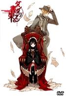 Dantalian no Shoka: Ibarahime (ダンタリアンの書架 荊姫)