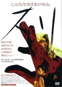 Pickpocket - Poster / Capa / Cartaz - Oficial 1
