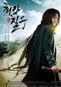 Strongest Chil Woo, The Mighty Chilwu  - Poster / Capa / Cartaz - Oficial 1