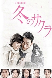 Fuyu no Sakura - Poster / Capa / Cartaz - Oficial 4