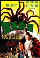 A Aranha Gigante Contra o Kung-Fu (Wu du tian luo)
