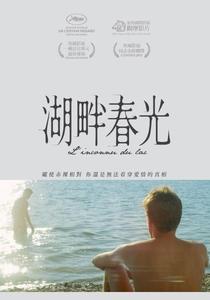 Um Estranho no Lago - Poster / Capa / Cartaz - Oficial 13