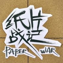 Paper War - Poster / Capa / Cartaz - Oficial 1
