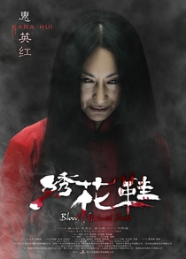 Blood Stained Shoes - Poster / Capa / Cartaz - Oficial 10