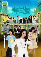 Best Selling Secrets  (同事三分親 / Tong Si Sam Fun Chun )