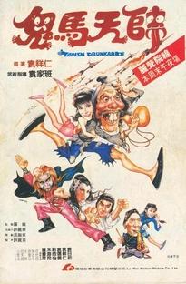 Drunken Wu tang - Poster / Capa / Cartaz - Oficial 1