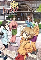 Hanasaku Iroha (花咲くいろは)