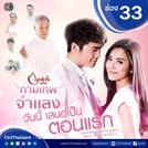 The Cupids Series: Kammathep Jum Laeng (The Cupids บริษัทรักอุตลุด - กามเทพจำแลง)